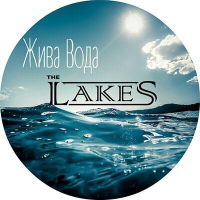 The Lakes – Жива вода