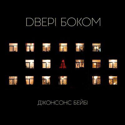 Двері Боком – Джонсонс Бейбі