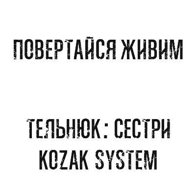 Kozak System та Сестри Тельнюк