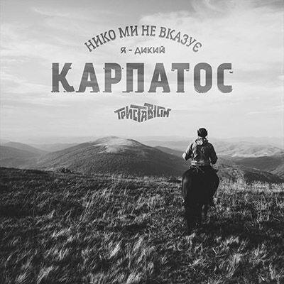 Триставісім – Карпатос