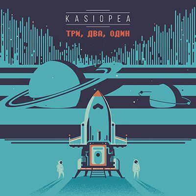 Kasiopea – Три, два, один