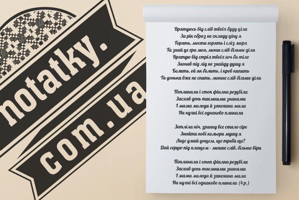 Текст пісні KAZKA – Плакала