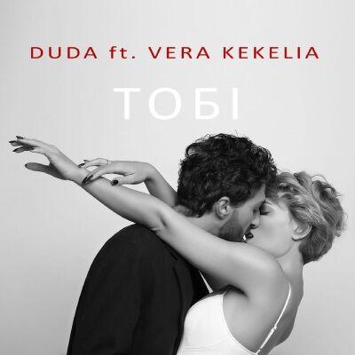 DUDA ft. Vera Kekelia – Тобі