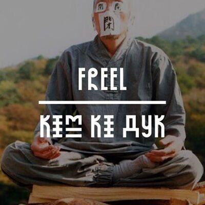 Freel – Кім Кі Дук