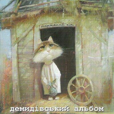Очеретяний Кіт - Демидівський Альбом