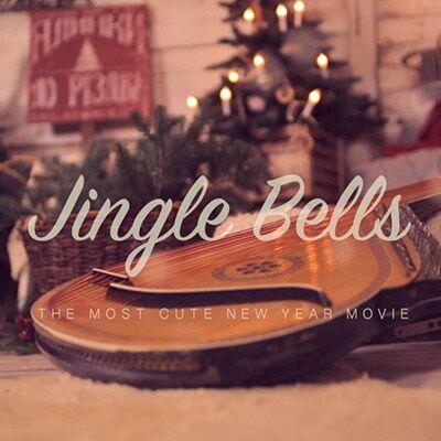 Шпилясті кобзарі – Jingle Bells