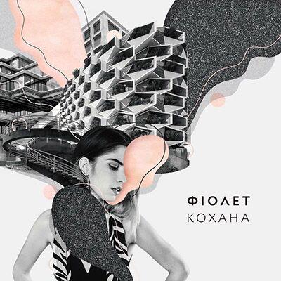 Фіолет – Кохана