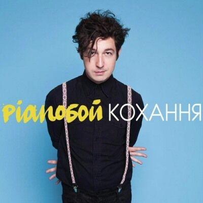 Pianoбой – Кохання