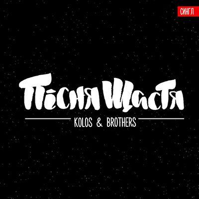 Kolos & Brothers – Пісня щастя