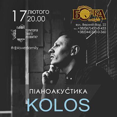 Колос привезе до Києва свою нову піаноакустику