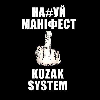 Kozak System - На#уй маніфест