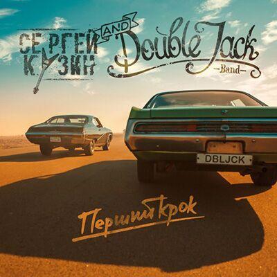 Double Jack і Сергій Кузін – Перший крок