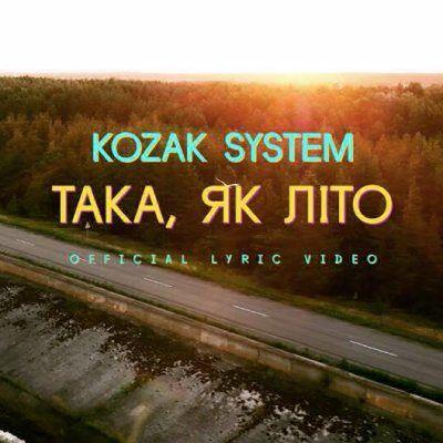 Kozak System – Така, Як Літо (Лірик-відео)