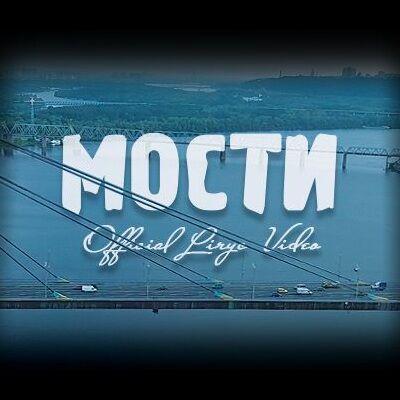Kozak System – Мости