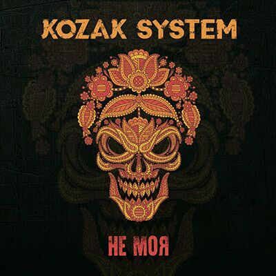 Kozak System – Не Моя (Альбом)