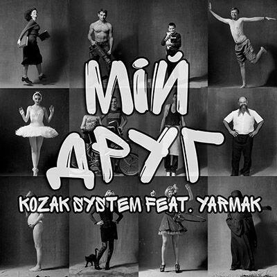 Kozak System feat. Yarmak – Мій Друг