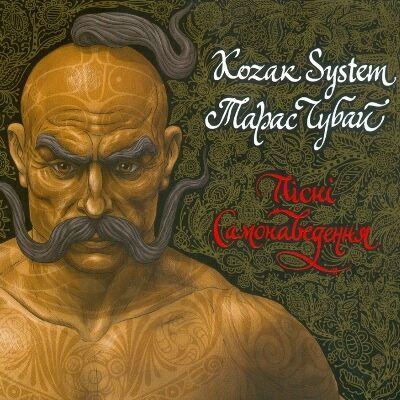 Тарас Чубай та Kozak System - Пісні самонаведення