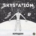 Skystation – Купідон