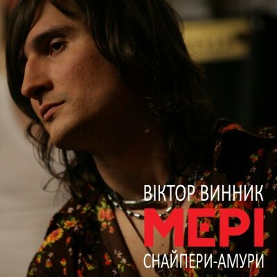 Віктор Винник і МЕРІ – Снайпери-амури
