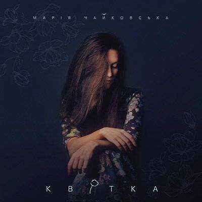 Марія Чайковська – Квітка
