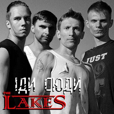 The Lakes – Іди сюди