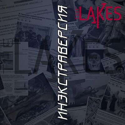 The Lakes – Инэкстраверсия