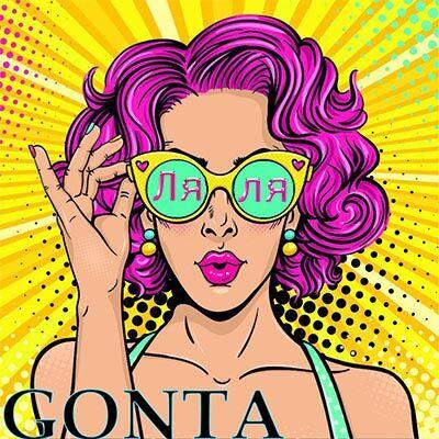 Gonta – Ляля
