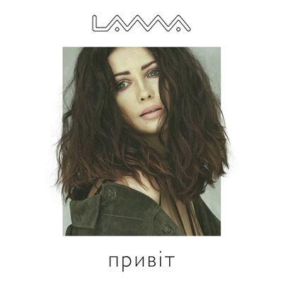 Lama – Привіт, привіт