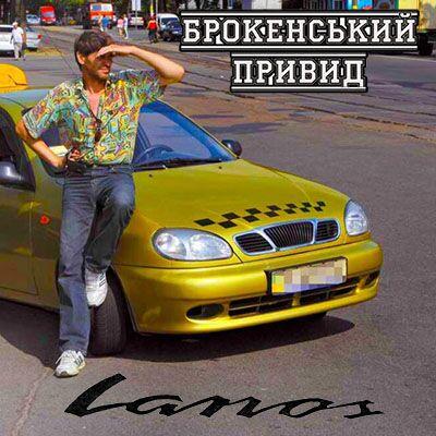 Брокенський Привид – Део Ланос