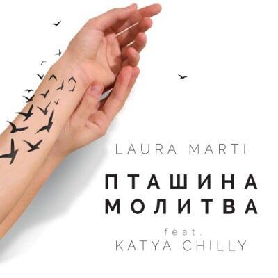 Лаура Марті ft Katya Chilly – Пташина молитва