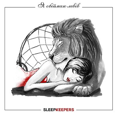 Sleep Keepers – Я обiймаю левів