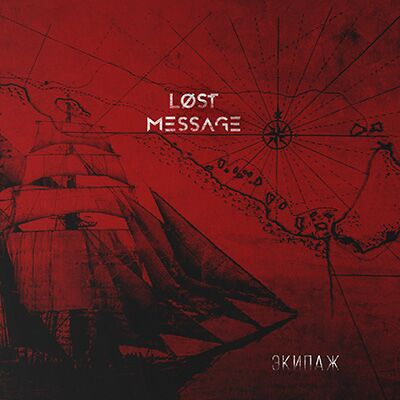 Lost Message – Экипаж