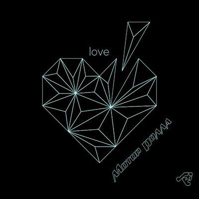 Мотор'Ролла – Love