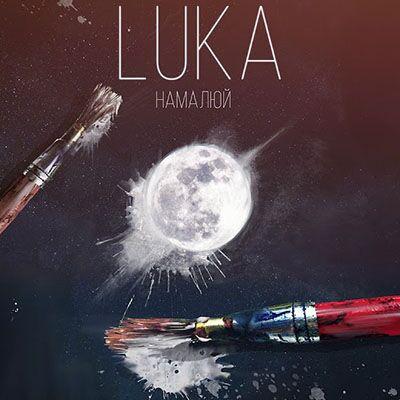 Luka – Намалюй