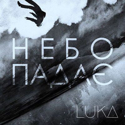 Luka – Небо падає