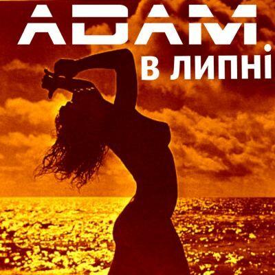 ADAM – В липні