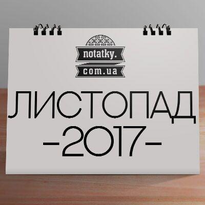 Кращі релізи листопада (2017)