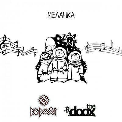 The Doox та Кораллі – Маланка