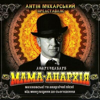 Антін Мухарський - Мама-Анархія