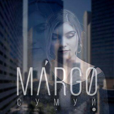 Margo – Сумуй