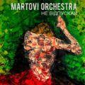Martovi Orchestra – Не відпускай