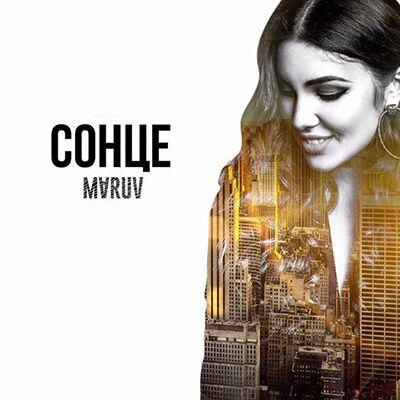 Maruv – Сонце
