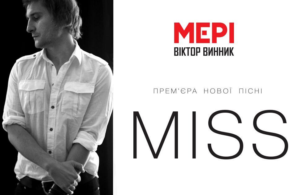 Віктор Винник і Мері – Miss