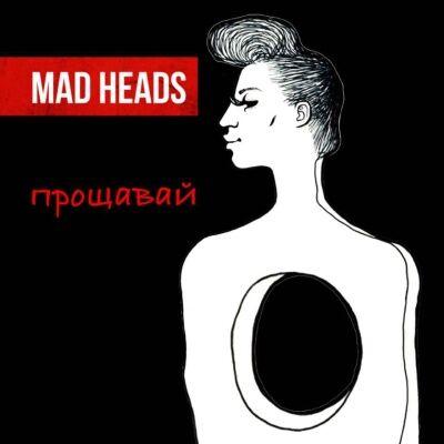 Mad Heads – Прощавай