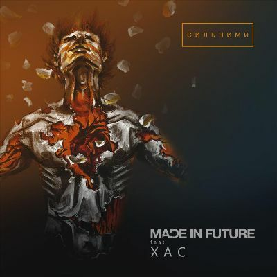 Made in Future feat XAC - Сильними