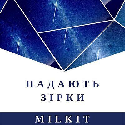 MilkIt – Падають зірки