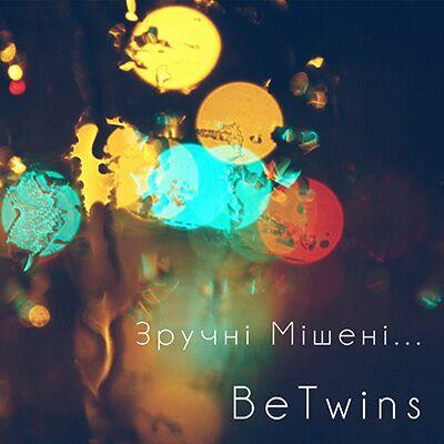 BeTwins – Зручні мішені