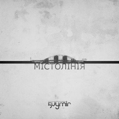 5 Vymir - Містолінія