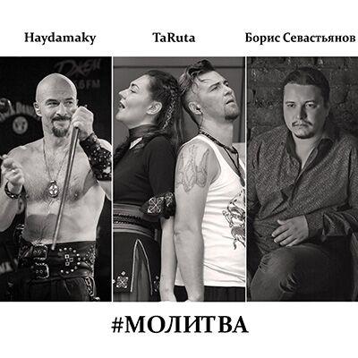 TaRuta feat. Гайдамаки & Севастьянов – Молитва