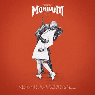 Моноліт – Sex-Ninja-Rock'n'Roll